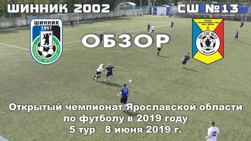 Обзор матча Шинник 2002 - СШ№13 08.06.2019