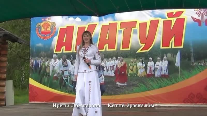 Ирина Лампасова Кĕтнĕ ăраскалăм реставрированный 2017