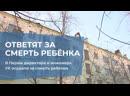 В Перми директора и инженера УК осудили за смерть ребенка