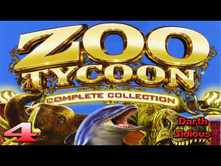Zoo tycoon: complete collection  full_russian  #4 - большие кошки