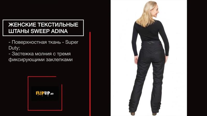 Женские текстильные штаны Sweep Adina