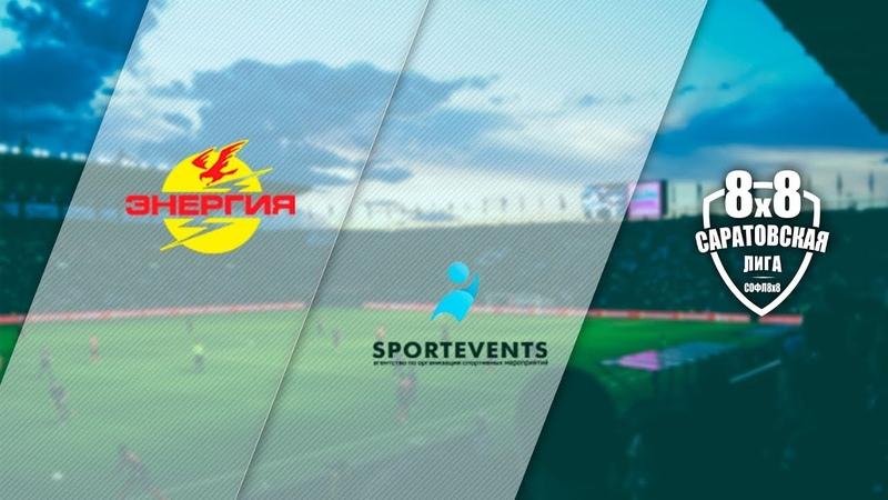 Энергия - Sportevents-2 2:3 (0:1)