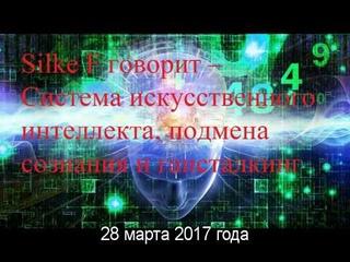 Силке Ф: Система искусственного интеллекта,эффект Манделы, подмена сознания и гансталкинг