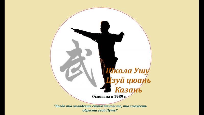 Направления занятий Школы ушу - цзуй цюань/казань
