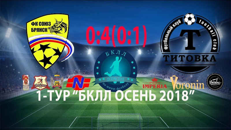 1 Тур 06 10 2018 г ФК Союз ФК Титовка 0 4 0 1