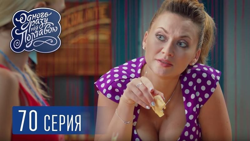 Что Где Когда 5 сезон 70 серія Серіал комедія 2018