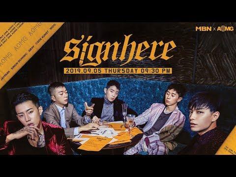 LIVE '사인히어 Signhere 3회' 유튜브 동시 방송 AOMG 아티스트 발굴 프로젝트