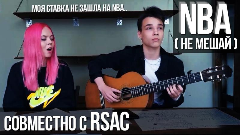 RSAC - NBA (Не Мешай)   Вместе с RSAC На Гитаре