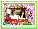 EDGAR Подарок судьбы NEW 2019 VIP ARCHIDEA VIP