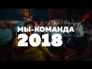 Лагерь-семинар «Мы — команда» 2018. Второй день