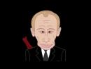 Самый клёвый мультик про Путина