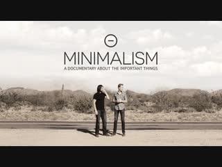 Минимализм  Документальный фильм о важных вещах