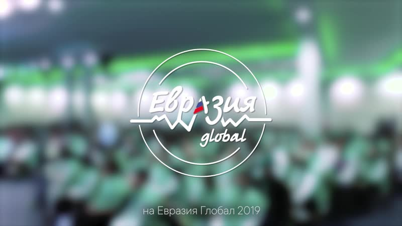 We are different, but we are together. Eurasia Global 2019