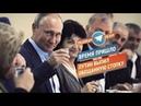 Время пришло Путин выпил обещанную стопку Telegram Обзор