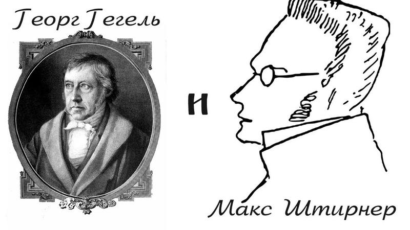 Макс Штирнер как последователь Георга Гегеля