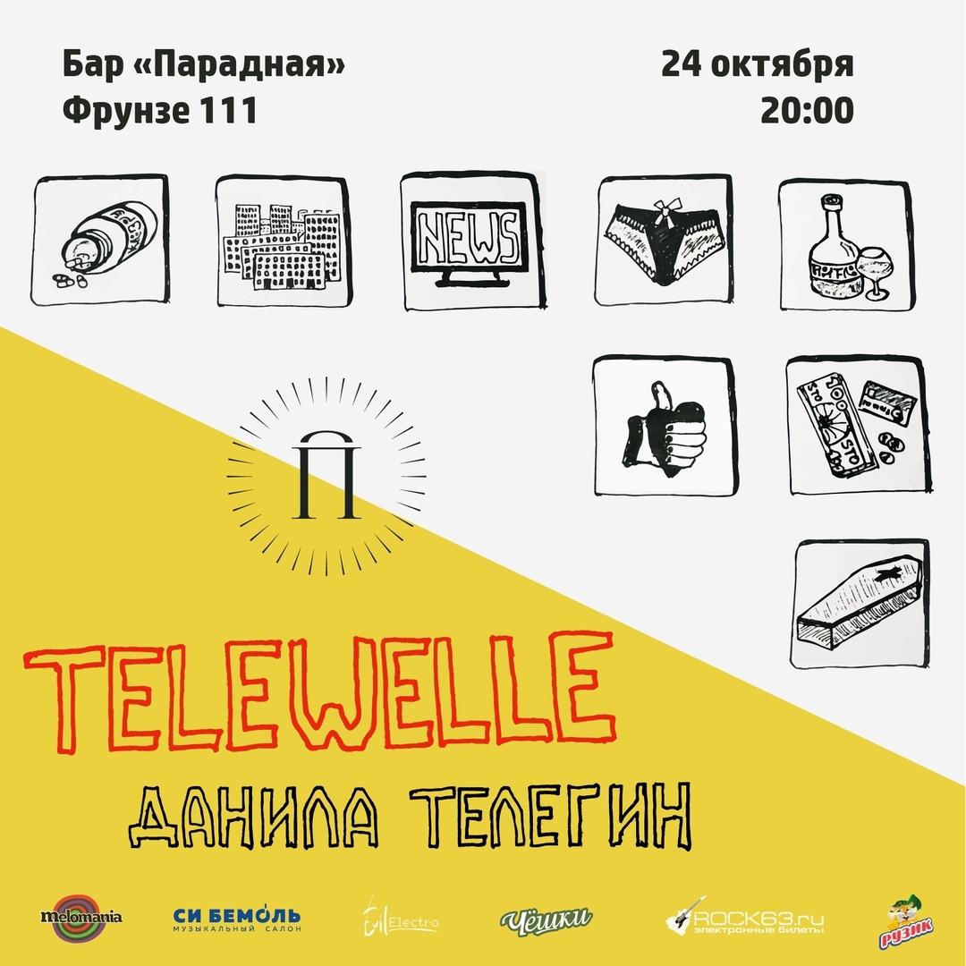 Афиша Самара Холодный прием Telewelle в Парадной