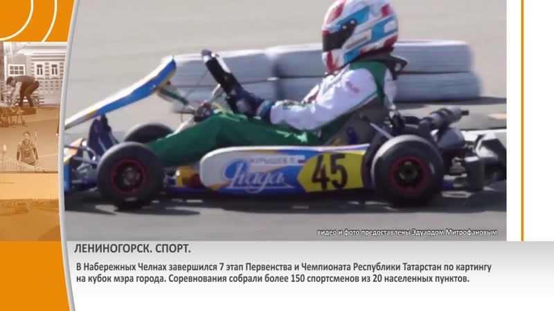 соревнования по картингу на Кубок мэра Набережных Челнов