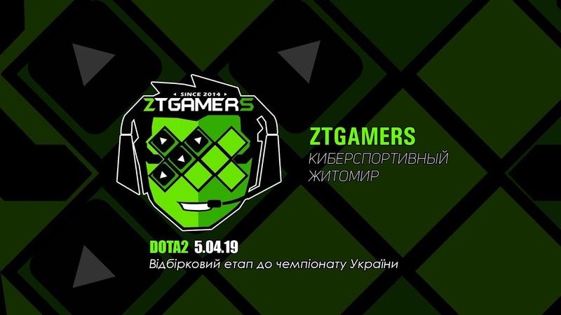 UESF ZTGAMERS DOTA2 5.04.19 Житомир. Відбірковий етап до чемпіонату України.