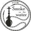 Кальянная Smoke On The Water | Зеленоград