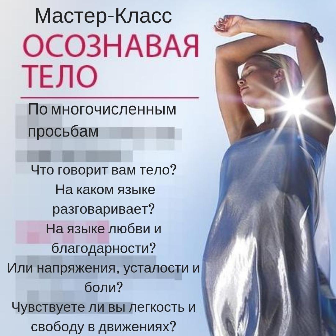 Афиша Нижний Новгород Мастер-класс «Мануально мышечное тестирование»