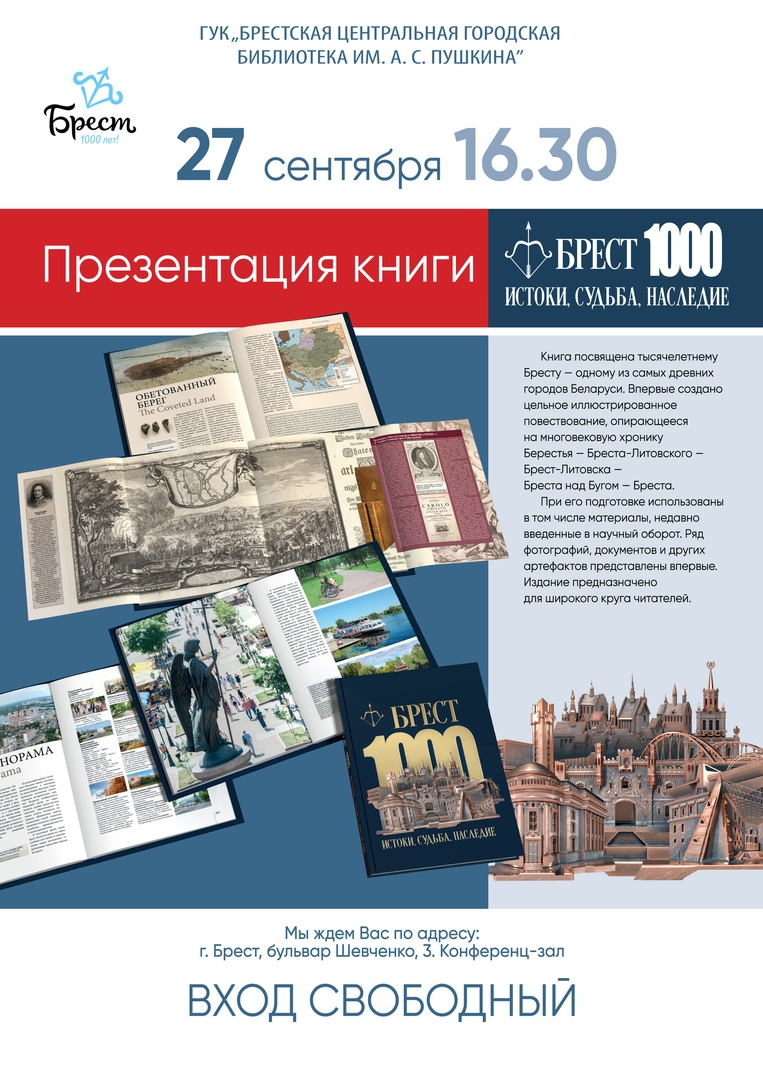 Презентация книги «Брест. 1000. Истоки, судьба, наследие»