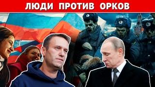 ⚡️Митинги в защиту Навального. Новая тактика Путина и силовиков.