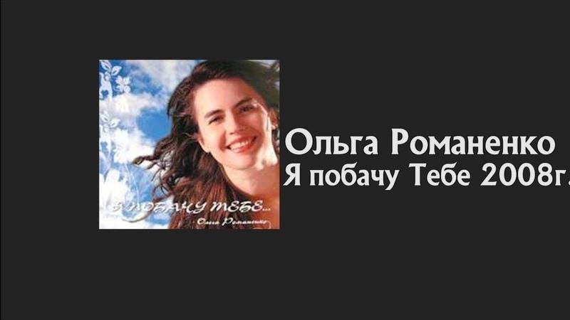 Ольга Романенко - Альбом Я побачу Тебе 2008г.