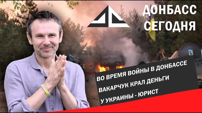 Во время войны в Донбассе Вакарчук крал деньги у Украины - юрист