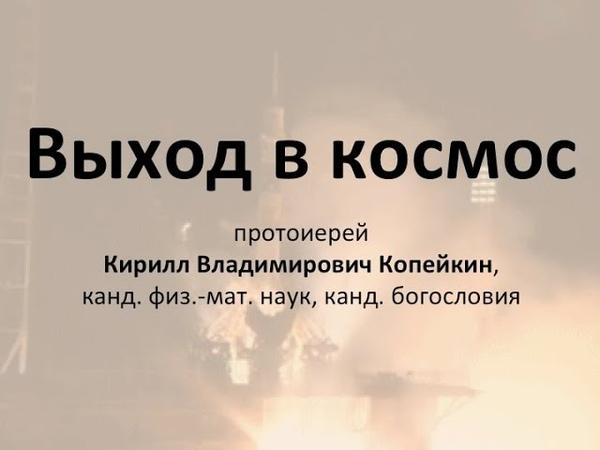 прот. К.Копейкин. Презентация Выход в космос 01.03.2019