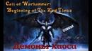 BoTeT Демоны Хаоса 4 Халява