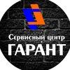 Сервисный Центр Гарант Воронеж