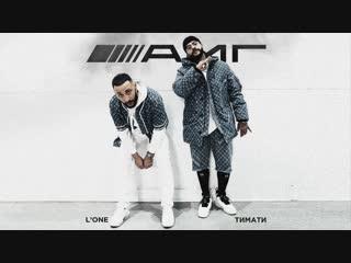 Премьера клипа! Тимати feat. L'One - АМГ () ft.и