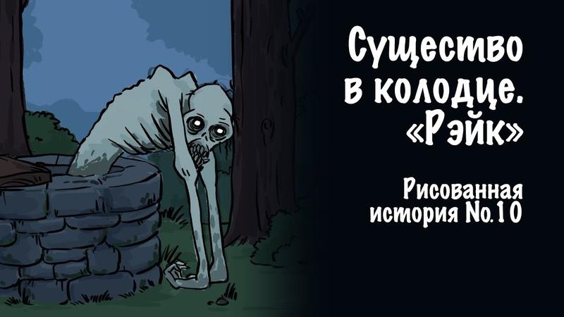 Существо в колодце. Рэйк. Страшная история №10 (анимация)