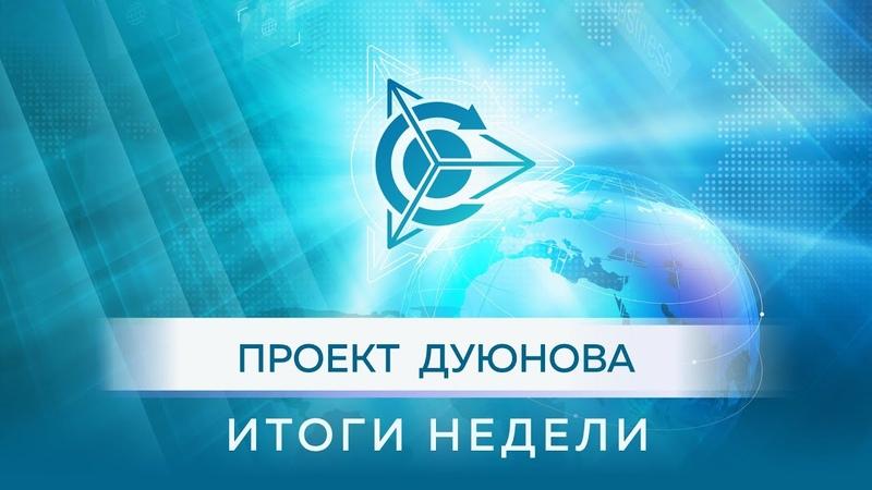 Проект Двигатели Дуюнова | Итоги недели с 14.10 по 19.10.2019