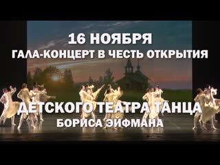 Гала-концерт в честь открытия Детского театра танца 16 ноября