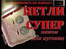 СУПЕР ПЕТЛИ для Пуговиц Мастер класс Вертикальные петли спицами Buttonholes for knitting needles