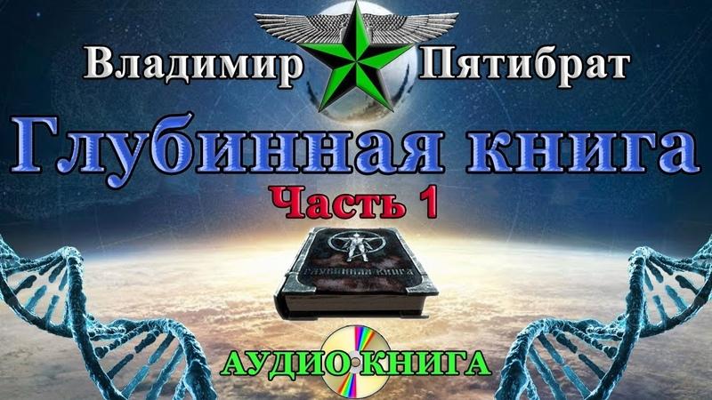 Глубинная книга Владимир Пятибрат Часть 1