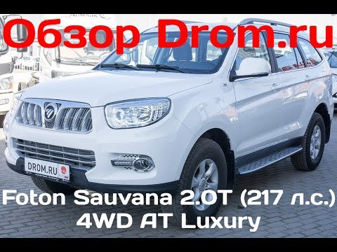 Foton Sauvana 2017 2.0T (217 л.с.) 4WD AT Luxury - видеообзор