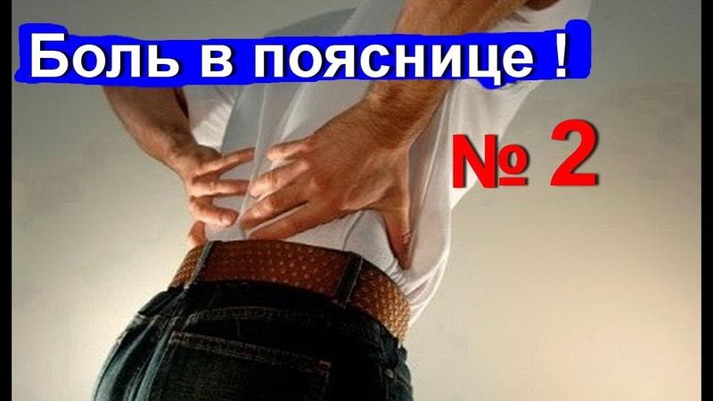 Боль в пояснице Болит спина Воспалился седалищный нерв народное лечение №2