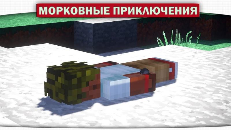 ч.01 ТРУПИК ДИЛЛЕРОНА!! - Морковные приключения (Minecraft Let\s Play)