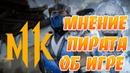 Мнение ПИРАТА об Mortal Kombat 11!Онлайн Крипта и Лутбоксы!Не запуск на PC!Когда ПИРАТКА?