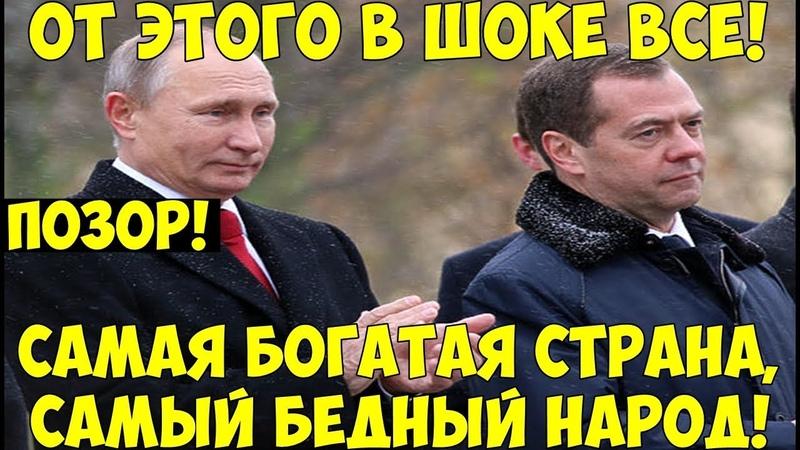 Молния! СОЦИАЛЬНАЯ НАПРЯЖЕННОСТЬ! Путин и Медведев довели народ до нищиты! Смотреть всем!