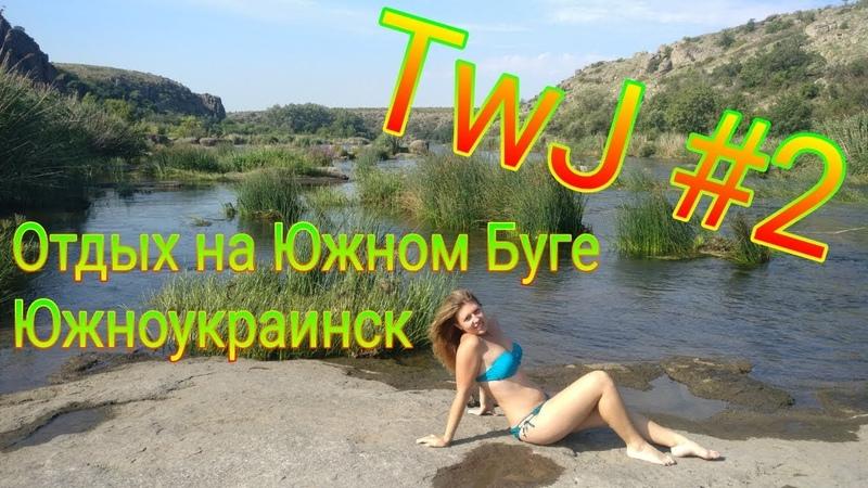 TwJ [Trip with Jack] 2 Южноукраинск. Отдых на Южном Буге