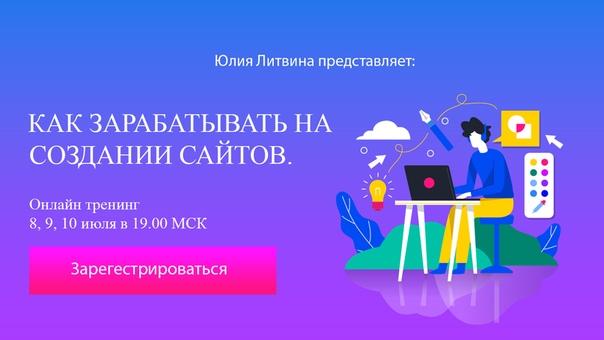 Юлия литвина создание сайтов создание сайта путный дед