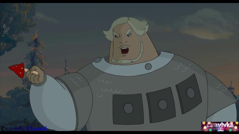 Баба Яга Наводит Порчу на Добрыню отрывок из мультфильма Добрыня Никитич и Змей Горыныч 2006