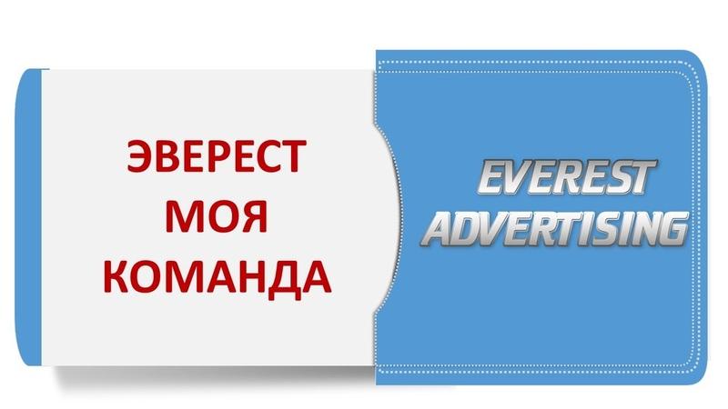 ЭВЕРЕСТ МОЯ КОМАНДА! ЭВЕРЕСТ – РЕКЛАМА ВАШЕГО БИЗНЕСА. РЕКЛАМА. EVEREST ADVERTISING. СУПЕРРЕКЛАМА.