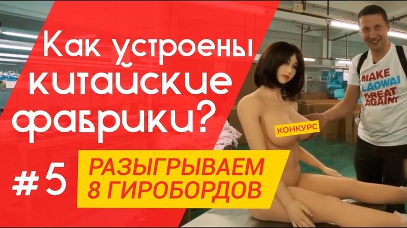 Как устроены китайские фабрики? Как зарабатывают на секс-игрушках? КОНКУРС РАЗЫГРЫВАЕМ 8 ГИРОБОРДОВ