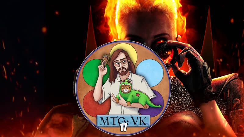 Стрим реквием по сгоревшему компу Mtg Arena BG приключения