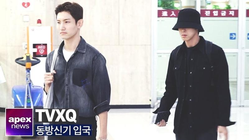 동방신기(TVXQ) 입국 | TVXQ 東方神起 arrived in Korea 2019. 10. 16