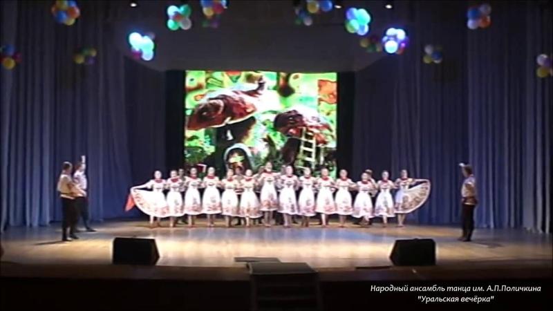 Пляска Уральская вечёрка Г Екатеринбург 02 06 2011г